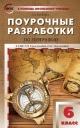 География 6 кл. Поурочные разработки  к учебнику Герасимовой, Неклюевой